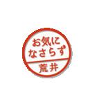 大人のはんこ(荒井さん用)(個別スタンプ:39)