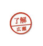 大人のはんこ(広瀬さん用)(個別スタンプ:3)