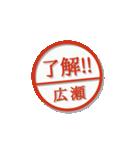 大人のはんこ(広瀬さん用)(個別スタンプ:4)