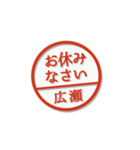 大人のはんこ(広瀬さん用)(個別スタンプ:20)