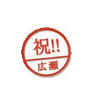 大人のはんこ(広瀬さん用)(個別スタンプ:30)