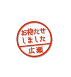大人のはんこ(広瀬さん用)(個別スタンプ:31)