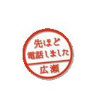 大人のはんこ(広瀬さん用)(個別スタンプ:35)