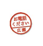 大人のはんこ(広瀬さん用)(個別スタンプ:36)