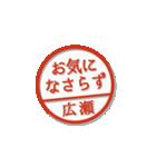 大人のはんこ(広瀬さん用)(個別スタンプ:39)