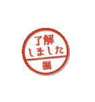 大人のはんこ(堀さん用)(個別スタンプ:1)