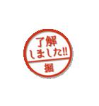 大人のはんこ(堀さん用)(個別スタンプ:2)