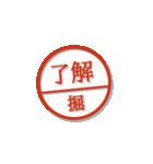 大人のはんこ(堀さん用)(個別スタンプ:3)