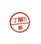 大人のはんこ(堀さん用)(個別スタンプ:4)