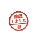 大人のはんこ(堀さん用)(個別スタンプ:5)