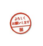 大人のはんこ(堀さん用)(個別スタンプ:7)