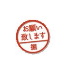 大人のはんこ(堀さん用)(個別スタンプ:8)