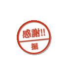 大人のはんこ(堀さん用)(個別スタンプ:9)
