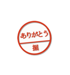 大人のはんこ(堀さん用)(個別スタンプ:10)