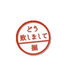 大人のはんこ(堀さん用)(個別スタンプ:12)