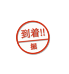 大人のはんこ(堀さん用)(個別スタンプ:13)