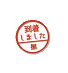 大人のはんこ(堀さん用)(個別スタンプ:14)