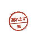 大人のはんこ(堀さん用)(個別スタンプ:16)