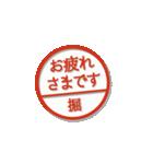 大人のはんこ(堀さん用)(個別スタンプ:17)