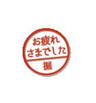 大人のはんこ(堀さん用)(個別スタンプ:18)