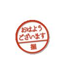 大人のはんこ(堀さん用)(個別スタンプ:19)