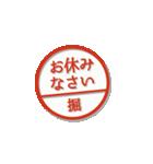 大人のはんこ(堀さん用)(個別スタンプ:20)