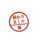 大人のはんこ(堀さん用)(個別スタンプ:21)