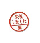 大人のはんこ(堀さん用)(個別スタンプ:22)