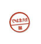 大人のはんこ(堀さん用)(個別スタンプ:23)
