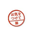 大人のはんこ(堀さん用)(個別スタンプ:24)