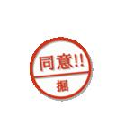 大人のはんこ(堀さん用)(個別スタンプ:25)