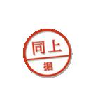 大人のはんこ(堀さん用)(個別スタンプ:26)