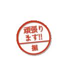 大人のはんこ(堀さん用)(個別スタンプ:28)
