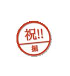 大人のはんこ(堀さん用)(個別スタンプ:30)