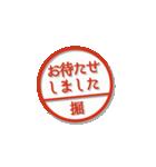 大人のはんこ(堀さん用)(個別スタンプ:31)