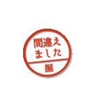 大人のはんこ(堀さん用)(個別スタンプ:32)