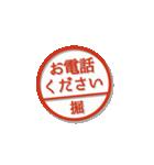 大人のはんこ(堀さん用)(個別スタンプ:36)