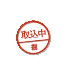 大人のはんこ(堀さん用)(個別スタンプ:37)