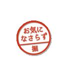 大人のはんこ(堀さん用)(個別スタンプ:39)