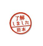 大人のはんこ(岩本さん用)(個別スタンプ:1)