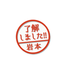 大人のはんこ(岩本さん用)(個別スタンプ:2)