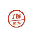 大人のはんこ(岩本さん用)(個別スタンプ:3)