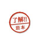 大人のはんこ(岩本さん用)(個別スタンプ:4)
