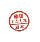 大人のはんこ(岩本さん用)(個別スタンプ:5)