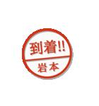 大人のはんこ(岩本さん用)(個別スタンプ:13)