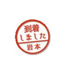 大人のはんこ(岩本さん用)(個別スタンプ:14)