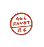 大人のはんこ(岩本さん用)(個別スタンプ:15)