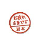 大人のはんこ(岩本さん用)(個別スタンプ:17)