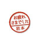 大人のはんこ(岩本さん用)(個別スタンプ:18)