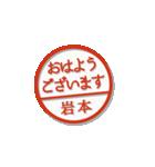 大人のはんこ(岩本さん用)(個別スタンプ:19)